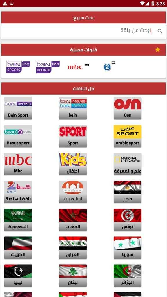 download LIVE PLUS TV APK New Update 2019+WATCH CAN 2019 FOR FREE